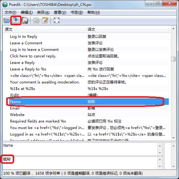 如何修改wordpress的.po和.mo这两个语言包文件?插图