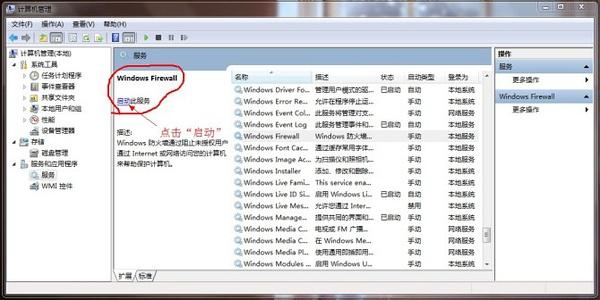 "windows7系统笔记本设置成虚拟WiFi热点(即""无线路由器"")插图(2)"