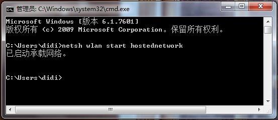 "windows7系统笔记本设置成虚拟WiFi热点(即""无线路由器"")插图(3)"