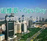 运维派 - [Ops Day] - 深圳站(活动介绍、报名)插图