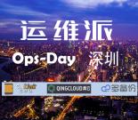 运维派Ops-Day(深圳站)于2015.6.13成功举办,这里只谈技术和人生!插图