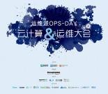 【干货下载】运维派Ops-Day云计算与运维大会(深圳站)插图