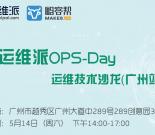 5.14|运维派Ops-Day架构与运维专场(广州站)插图