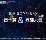 5.28|运维派Ops-Day云计算与运维大会(深圳站)插图