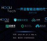 运维派&Hooli Tech技术沙龙活动|开启智能运维时代插图