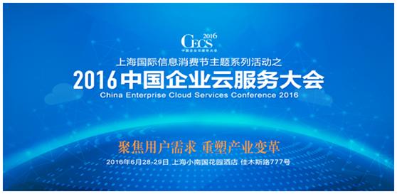 中国企业云服务大会