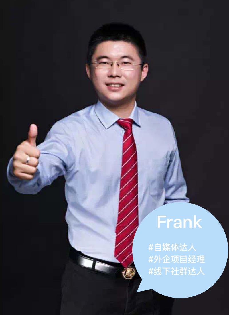 导师3:frank