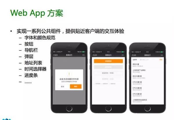 Web App 方案