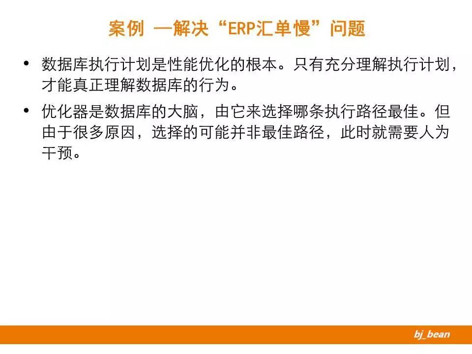 ERP汇单慢