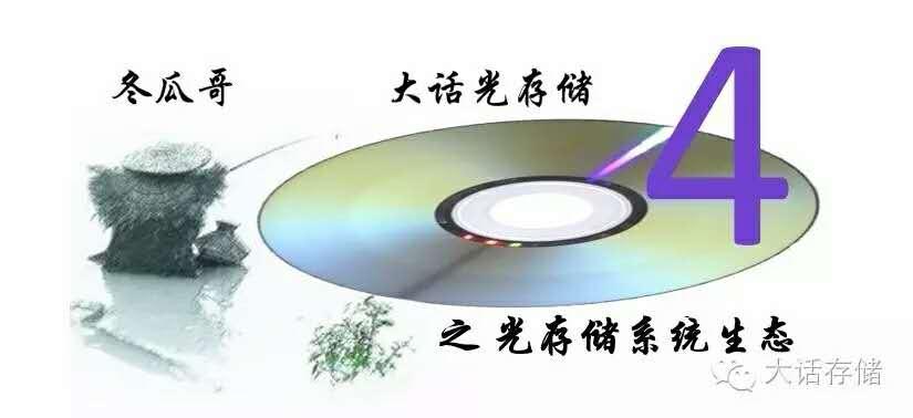 大话蓝光存储(4)光存储系统生态
