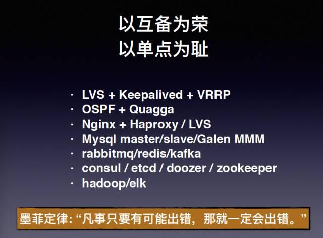 """又拍云运维总监邵海杨详解 DevOps """"八荣八耻""""插图(2)"""
