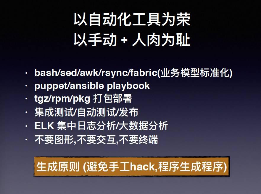 """又拍云运维总监邵海杨详解 DevOps """"八荣八耻""""插图(7)"""