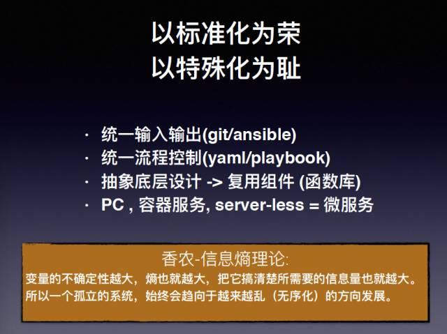 """又拍云运维总监邵海杨详解 DevOps """"八荣八耻""""插图(6)"""