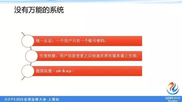 中交兴路运维总监:中小企业如何优雅的管理多机房服务器账号插图(1)