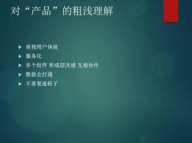 美团点评运维总监钟红军:美团运维的工具化、产品化、运营化插图(4)