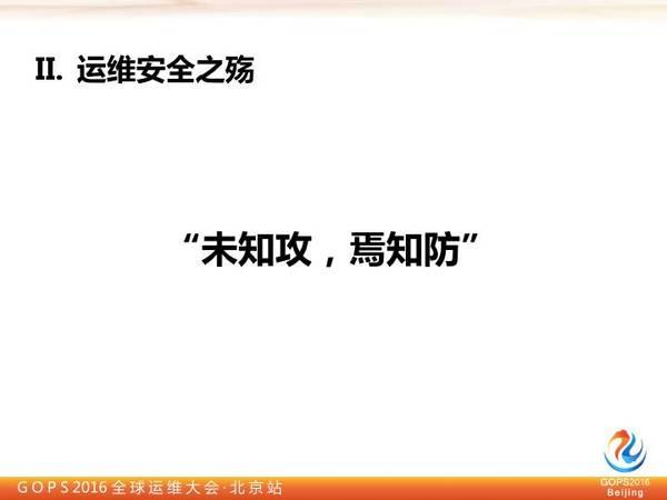 奇虎360高级安全研究员李福:别让黑客毁掉运维插图(14)