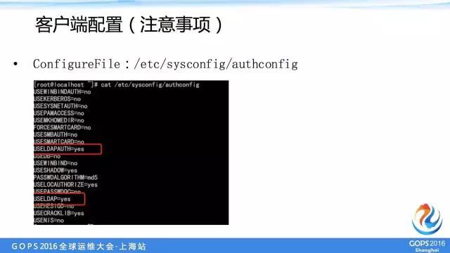 中交兴路运维总监:中小企业如何优雅的管理多机房服务器账号插图(12)