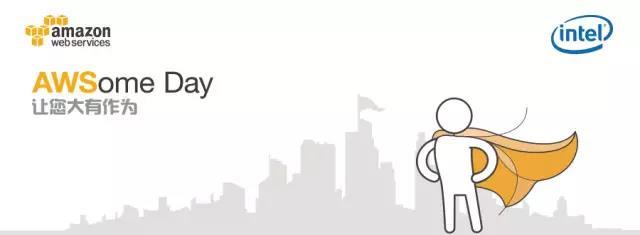 亚马逊 AWSome Day 2017 报名开始!插图(1)
