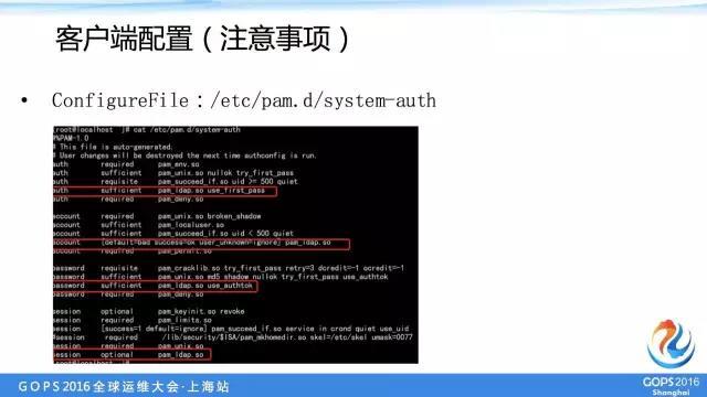 中交兴路运维总监:中小企业如何优雅的管理多机房服务器账号插图(14)