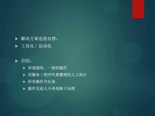 美团点评运维总监钟红军:美团运维的工具化、产品化、运营化插图(2)