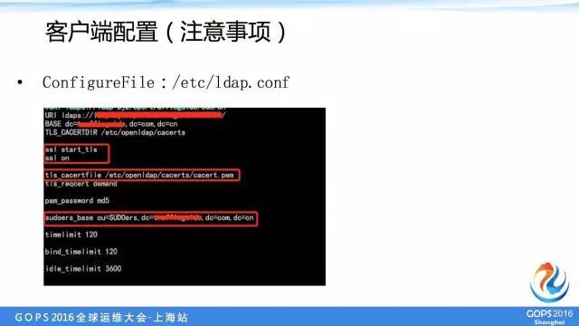 中交兴路运维总监:中小企业如何优雅的管理多机房服务器账号插图(8)