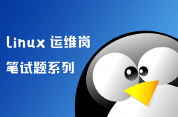 Linux笔试面试题
