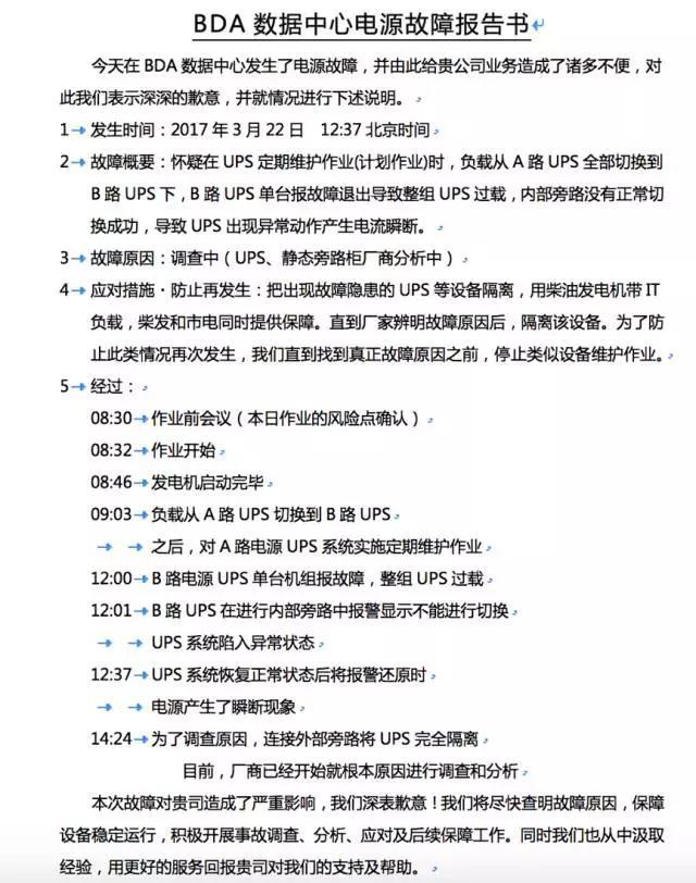 青云(QingCloud)数据中心电力故障及其进展说明……插图(1)