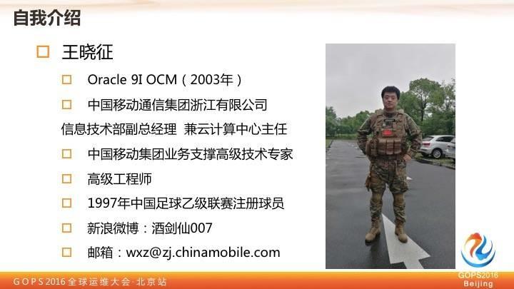 中国移动王晓征:移动的运维实践之路插图(1)
