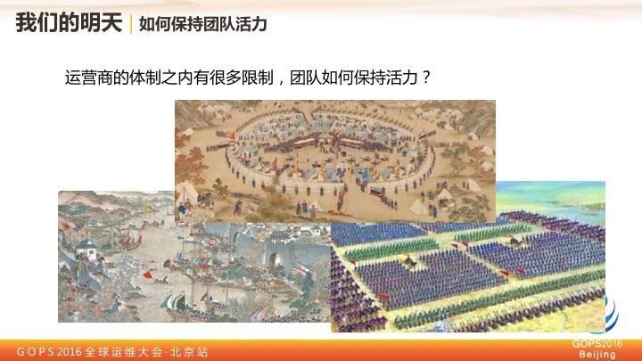 中国移动王晓征:移动的运维实践之路插图(24)