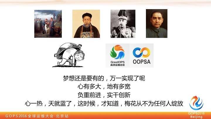中国移动王晓征:移动的运维实践之路插图(26)