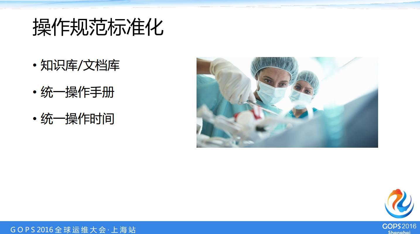 中国人寿数据中心运维经理桂林——自动化运维自主研发之路插图(10)