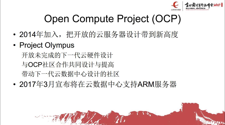 """专家观察   缪瑾:""""从多元化的微服务支持看开放的Azure""""插图(17)"""