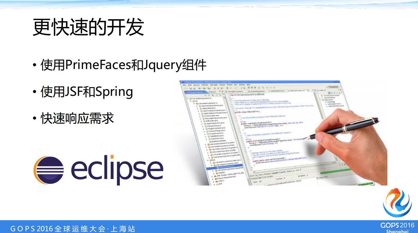 中国人寿数据中心运维经理桂林——自动化运维自主研发之路插图(17)