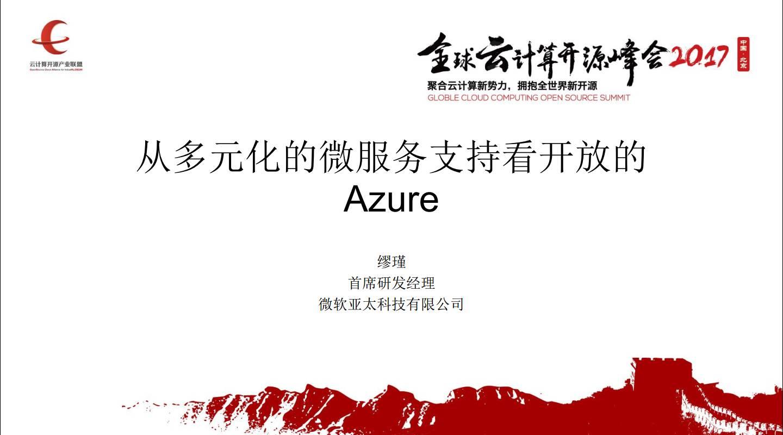 """专家观察   缪瑾:""""从多元化的微服务支持看开放的Azure""""插图(1)"""