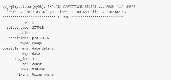 优化案例 | 分区表场景下的SQL优化插图(1)