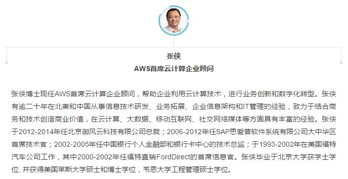 AWS首席云计算企业顾问张侠