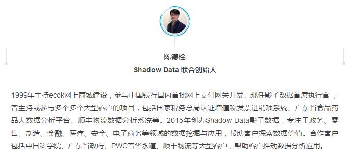 Shadow Data 联合创始人陈德栓