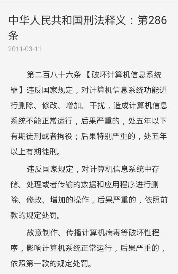 中华人民共和国刑法286条