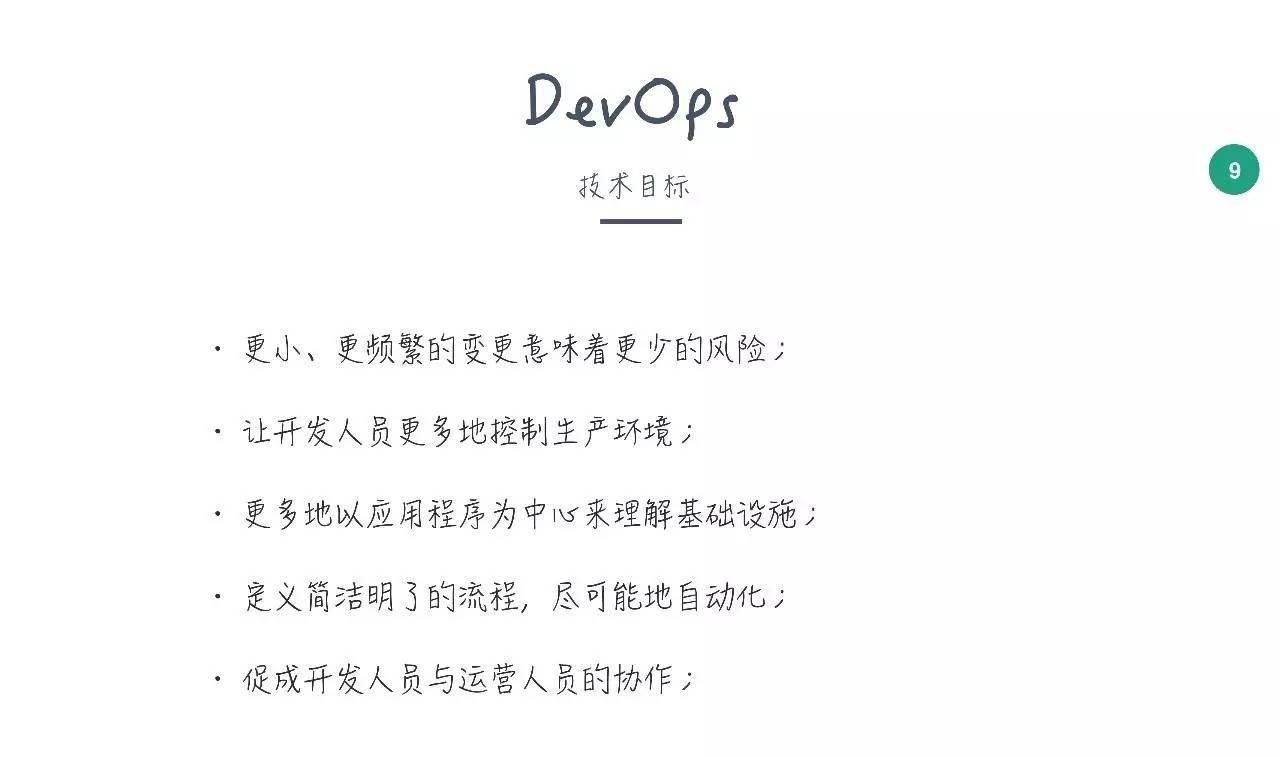 DevOps技术目标