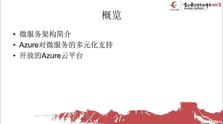 """专家观察   缪瑾:""""从多元化的微服务支持看开放的Azure""""插图(2)"""