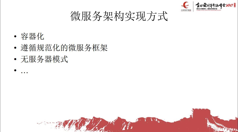 """专家观察   缪瑾:""""从多元化的微服务支持看开放的Azure""""插图(4)"""