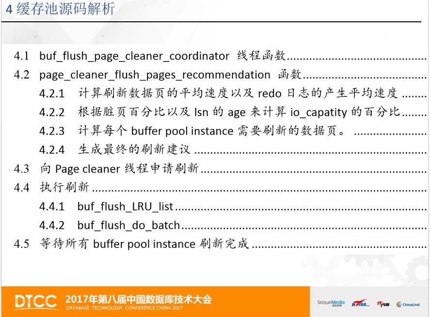 2017数据库大会实录-MySQL核心参数含义的源码解析插图(9)
