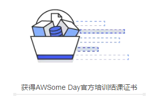 AWSome Day 2017活动