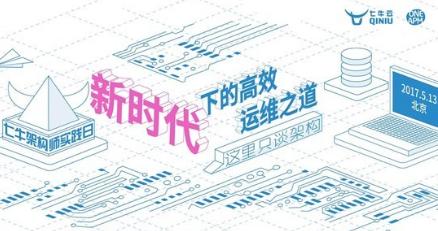 【5月13日|北京】七牛架构师实践日—新时代下的高效运维之道插图