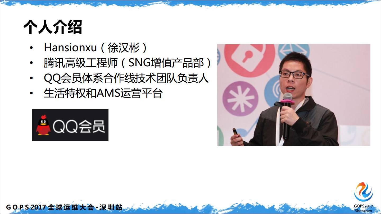 腾讯QQ日请求12亿的运营平台到底有多diao(三声)?插图(1)
