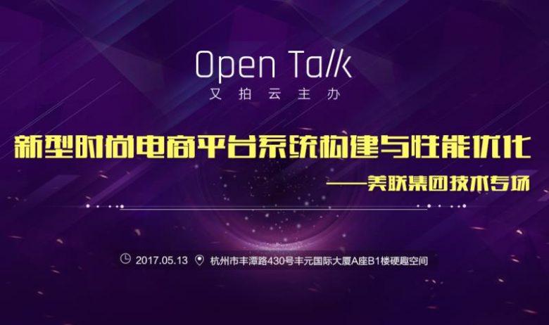 新型时尚电商平台系统构建与性能优化—— 又拍云 Open Talk 美联技术专场