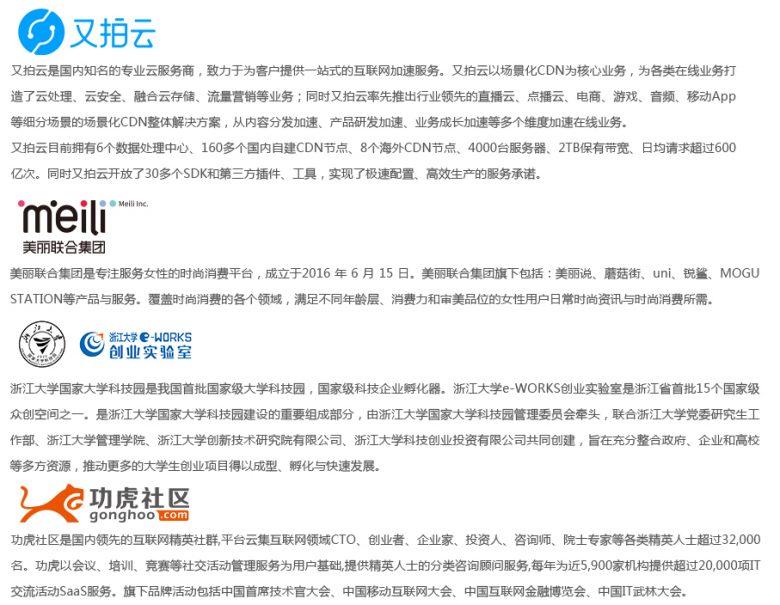 【杭州|5月13日】Open Talk 美联集团技术专场——新型时尚电商平台系统构建与性能优化插图(5)