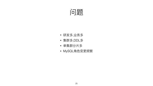 一个迅速发展创业公司的 RDS 重塑之路插图(6)