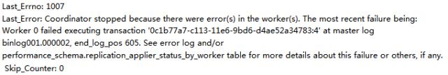 MySQL复制异常大扫盲:快速溯源与排查错误全解插图(3)