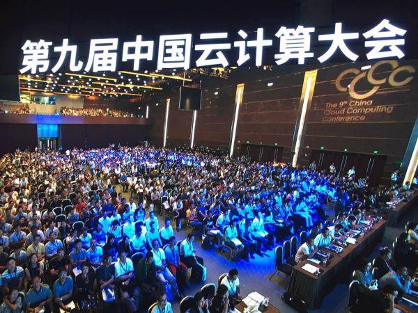 第九届中国云计算大会